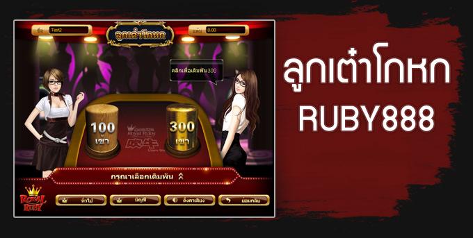 ruby888 ลูกเต๋าโกหก